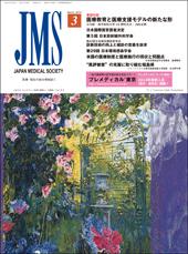 JMS3月号