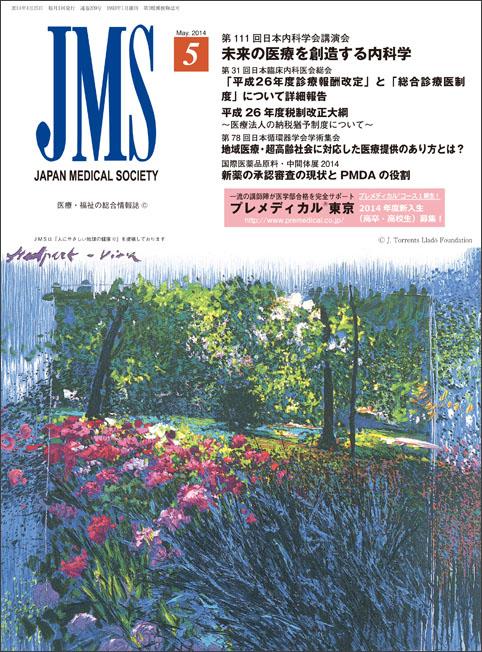 JMS5月号