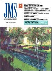 JMS 6月号