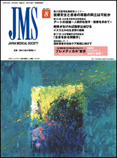 JMS 8月号