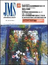 JMS10月号
