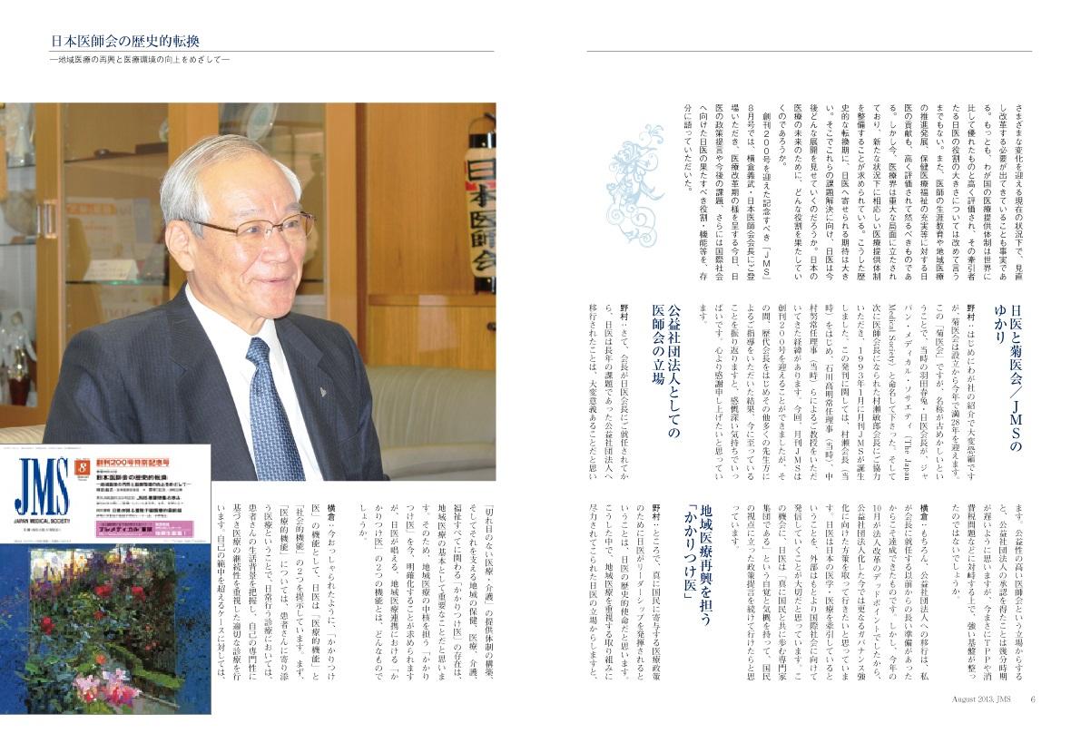 創刊200号 日本医師会会長対談
