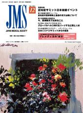 JMS12月号