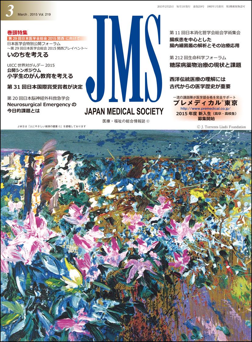 2015年JMS2月号