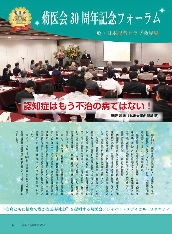 菊医会30周年記念フォーラム