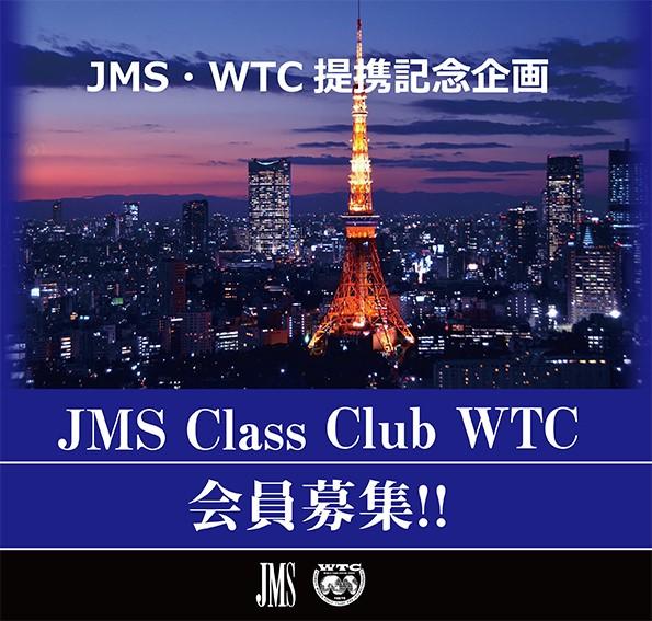 「JMS Class Club WTC 会員」の詳細はこちら