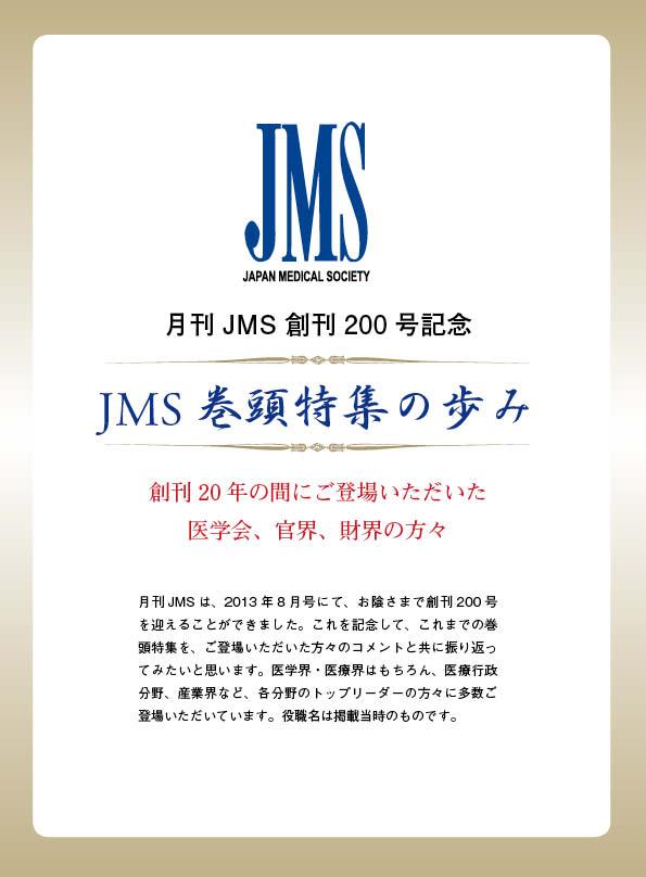 JMS創刊200号記念 巻頭対談者一覧